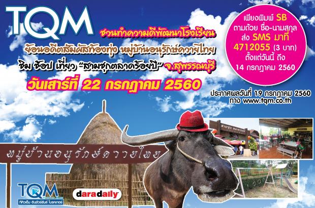 TQM ชวนทำความดีพัฒนาโรงเรียน ย้อนอดีตสัมผัสท้องทุ่ง หมู่บ้านอนุรักษ์ควายไทย เที่ยวสามชุกตลาดร้อยปี จ.สุพรรณบุรี