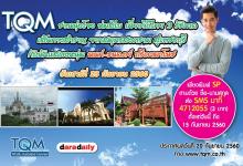 TQM ชวนนุ่งโจง ห่มสไบ เที่ยววิถีไทย 3 รัชกาล @เพชรบุรี กับดาราหนุ่มช่อง 3 นนท์-ธนลภย์ ปรีดามาโนช