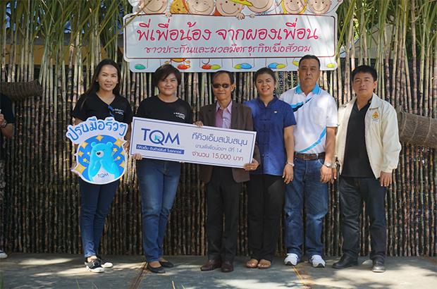 TQM สนับสนุนงานพี่เพื่อน้องฯ ปีที่ 14