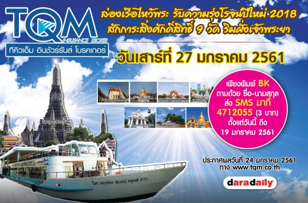 TQM ชวนล่องเรือไหว้พระสักการะสิ่งศักดิ์สิทธิ์ 9 วัด รับความรุ่งโรจน์ปี 2561 @แม่น้ำเจ้าพระยา 27 มกราคม 2560