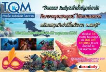 TQM กิจกรรม Rally &ดำน้ำปลูกปะการัง คืนความอุดมสมบูรณ์ให้ทะเลแสมสาร พร้อมสนุกกับปาร์ตี้หน้ากาก จ.ชลบุรี วันเสาร์และวันอาทิตย์ที่ 26-27 พฤษภาคม 2561 จ.ชลุบุรี