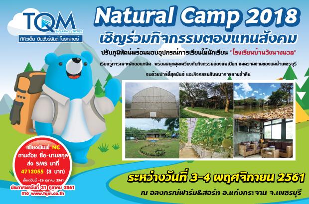 TQM ลุ้นทริป Natural Camp  เชิญร่วมกิจกรรมตอบแทนสังคม ณ โรงเรียนบ้านวังนางนวล ปรับภูมิทัศน์พร้อมมอบอุปกรณ์การเรียน  เรียนรู้การเพาะผักออแกนิค ล่องแพเปียกลำน้ำเพชรบุรี  จ.เพชรบุรี 3-4 พฤศจิกายน 2561