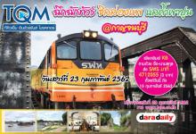 TQM ชวนร่วมทริปรถไฟย้อนรอยสงครามโลกครั้งที่2 สักการะสิ่งศักดิ์สิทธิ์ วัดถ้ำเขาปูน ทานอาหารท่ามกลางบรรยากาศ แม่น้อยแควน้อย เปิดประสบการณ์ท่องเที่ยว @กาญจนบุรี 23 กุมภาพันธ์ 2562