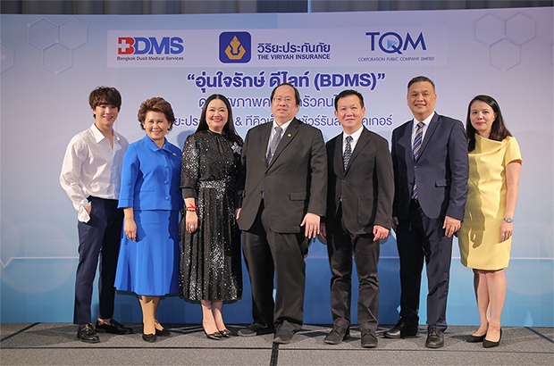 ทีคิวเอ็ม จับมือ วิริยะประกันภัย-ฺBDMS เปิดตัวประกันสุขภาพ อุ่นใจรักษ์ ดีไลท์ (BDMS)