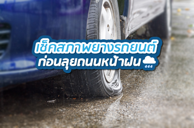 เช็คสภาพยางรถยนต์ ก่อนลุยถนนหน้าฝน