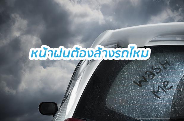 หน้าฝนไม่ต้องล้างรถจริงหรอ?