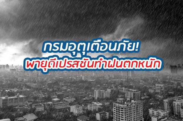 พายุดีเปรสชันทำฝนตกหนัก ระวังน้ำท่วม!