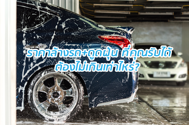 ล้างรถ ดูดฝุ่น แพงไหม ราคาเท่าไหร่