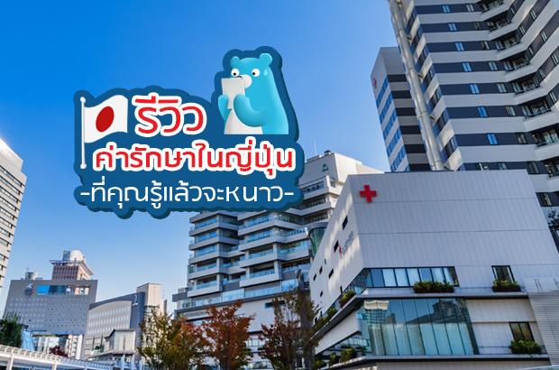 รีวิว ค่ารักษาพยาบาลในญี่ปุ่น