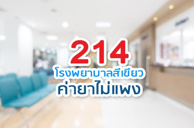 214 โรงพยาบาลสีเขียว ค่ายาถูกมาก