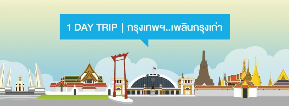 1 DAY TRIP | กรุงเทพฯ...เพลินกรุงเก่า