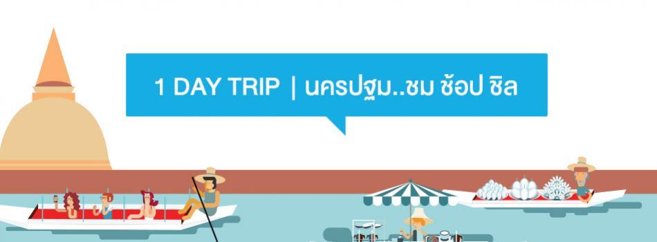 1 DAY TRIP | นครปฐม...ชม ช้อป ชิล