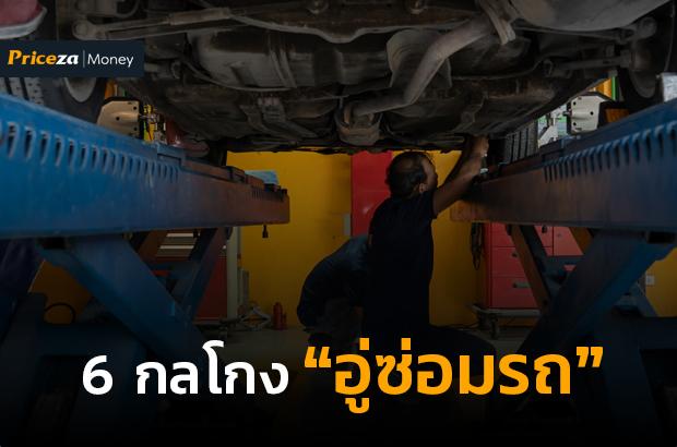 6 กลโกงอู่ซ่อมรถ ที่คุณควรระวัง