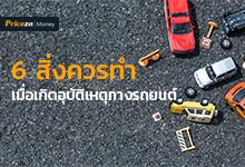 6 สิ่งควรทำเมื่อเกิดอุบัติเหตุทางรถยนต์