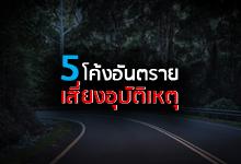 5 โค้งอันตรายทั่วไทย เสี่ยงอุบัติเหตุ