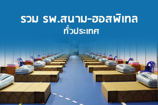 รวม รพ.สนาม-ฮอสพิเทล ทั่วประเทศไทย