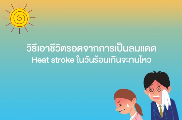 Heatstrokeวิธีเอาชีวิตรอดจากการเป็นลมแดด