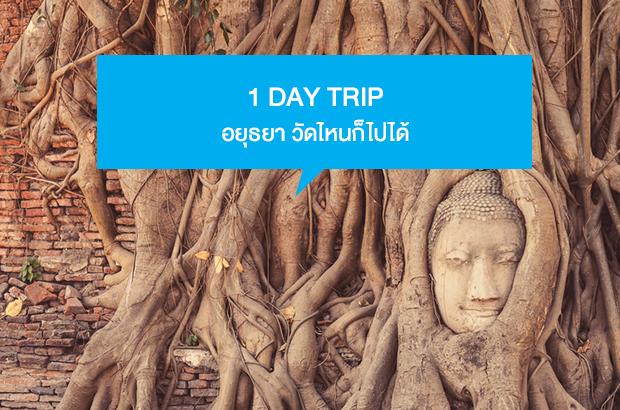 1 DAY TRIP | อยุธยายังไม่สิ้นที่เที่ยวดี