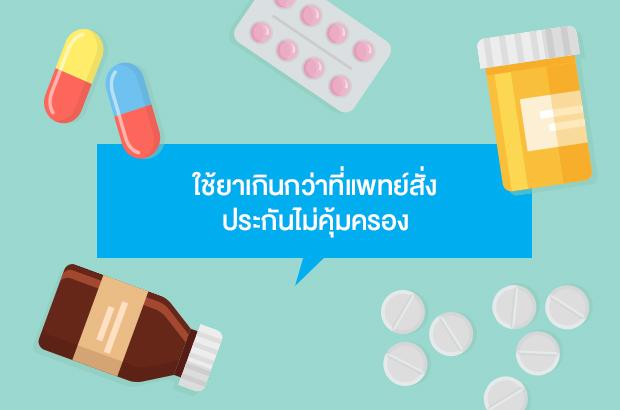 ใช้ยาเกินกว่าแพทย์สั่งประกันไม่คุ้มครอง