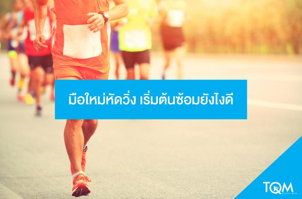 มือใหม่อยากวิ่ง เริ่มต้นซ้อมอย่างไรดี