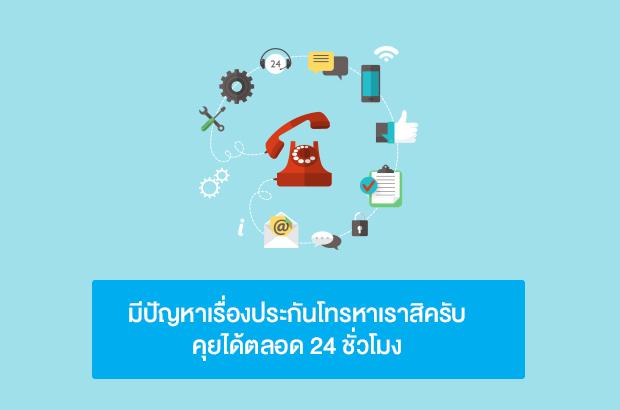 TQM มีบริการ 24 ชม. โทร 1737 / Live chat