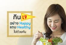 กินเจอย่าง Happy แถม Healthy ไปด้วยกัน