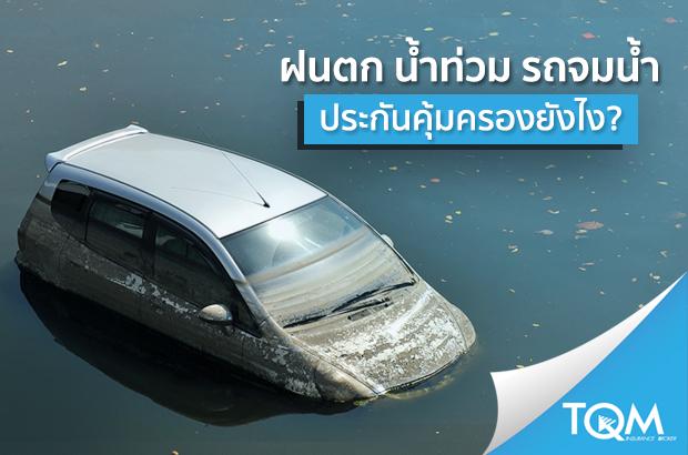 ฝนตกน้ำท่วม รถจมน้ำ ประกันคุ้มครองยังไง?