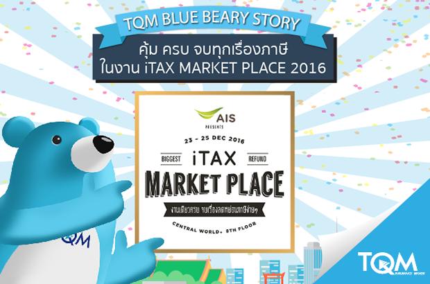 เข้าใจภาษีง่ายๆ iTAX MARKET PLACE 2016