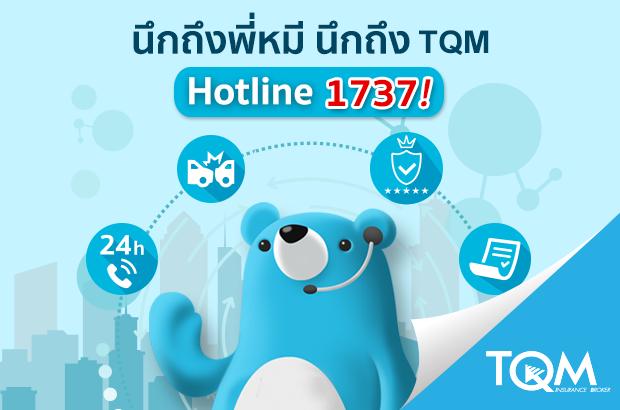 นึกถึงพี่หมี นึกถึง TQM Hotline 1737