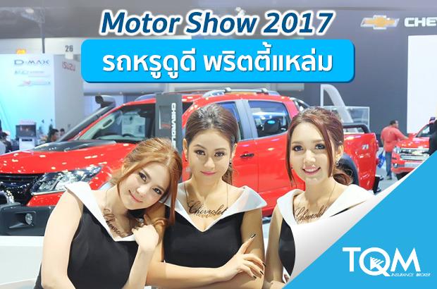 Motor Show 2017 รถหรูดูดี พริตตี้แหล่ม
