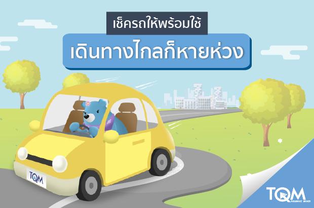 เตรียมรถก่อนเดินทางไกล