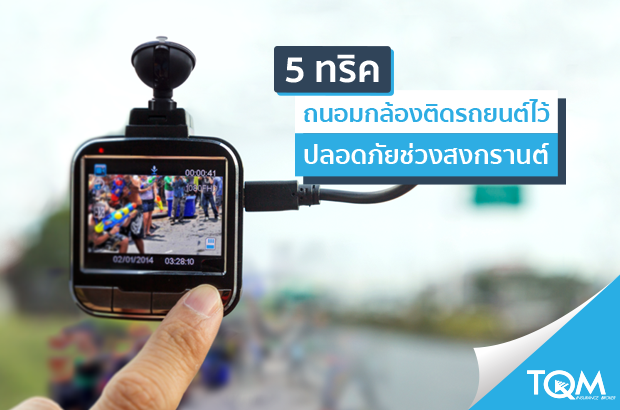 5 วิธีถนอมกล้องติดรถ