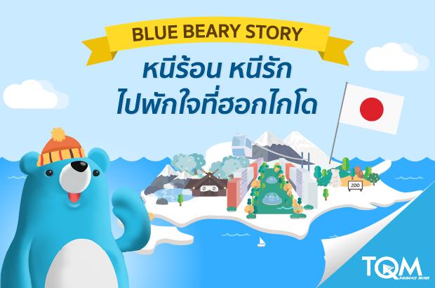พี่หมีหนีร้อนตะลอนเที่ยวฮอกไกโด