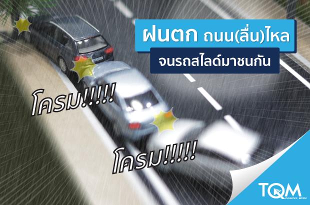 เกิดเหตุรถสไลด์ในวันฝนพรำ