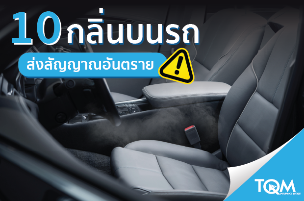 กลิ่นบนรถบอกความผิดปกติ