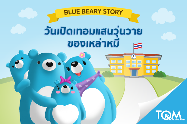 Back to school วันเปิดเรียนของลูกหมี