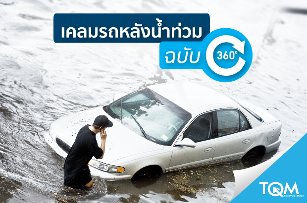 รถถูกน้ำท่วมเคลมยังไง?