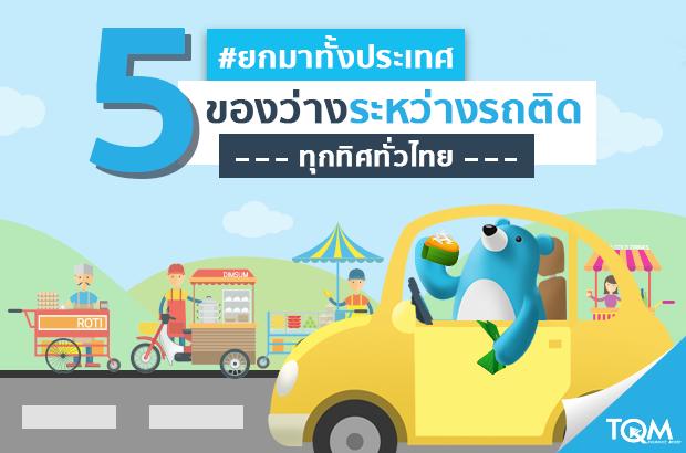 5 ของว่างสุดฮิตระหว่างรถติดจากทั่วไทย