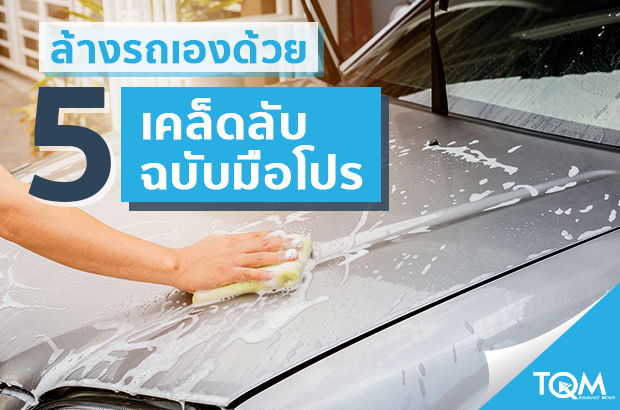ทริคทำความสะอาดรถอย่างมือโปร