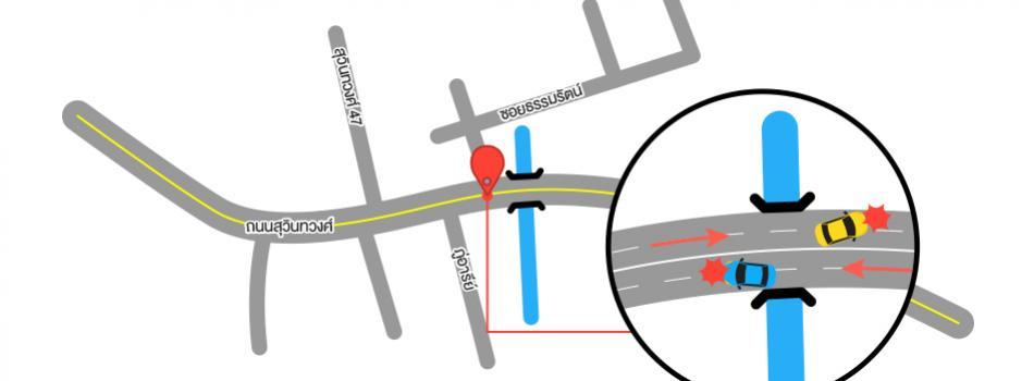 จุดอันตราย : ถนนสุวินทวงศ์ ขาออก