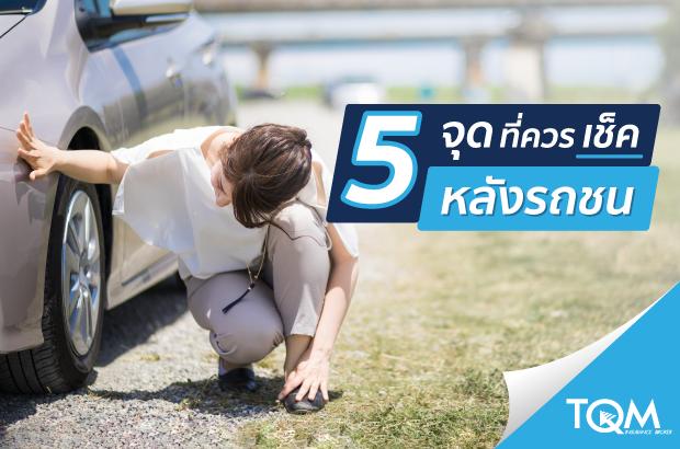 วิธีเช็คความเสียหายหลังรถชน