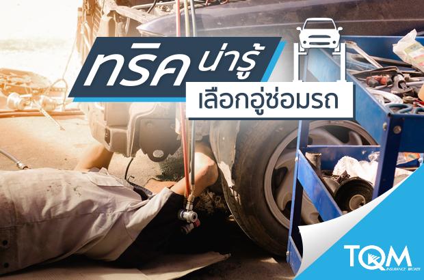 เลือกอู่ซ่อมรถอย่างไรให้ปลอดภัย