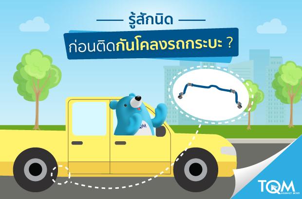 ขับรถกระบะกันโคลงจำเป็นไหม