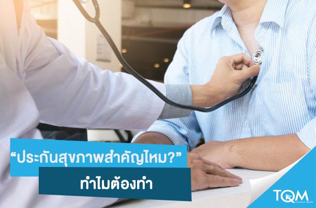 ประกันสุขภาพสำคัญไหม ทำไมต้องทำ
