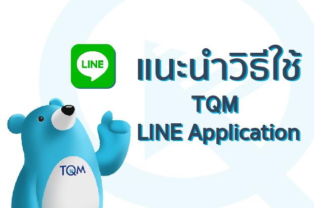 แนะนำการใช้ LINE Application
