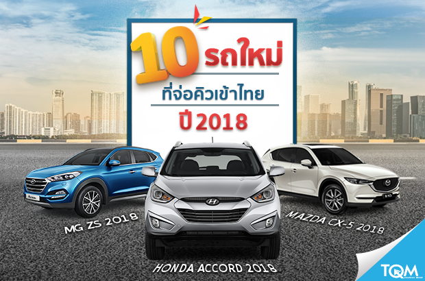 10 อับดับรถใหม่ 2018