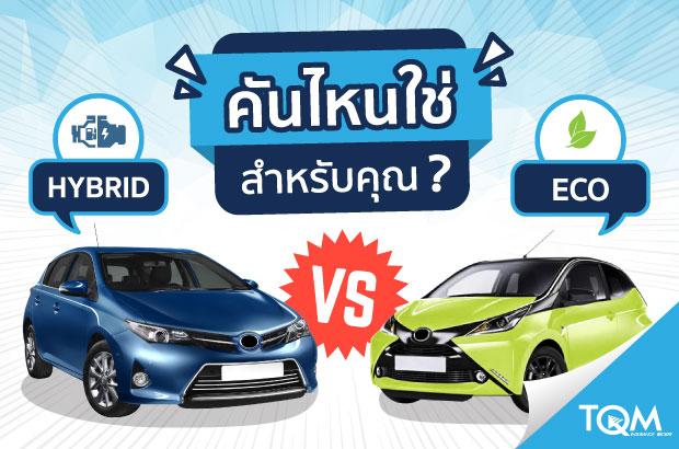 เปรียบเทียบรถ Hybrid และ Eco car