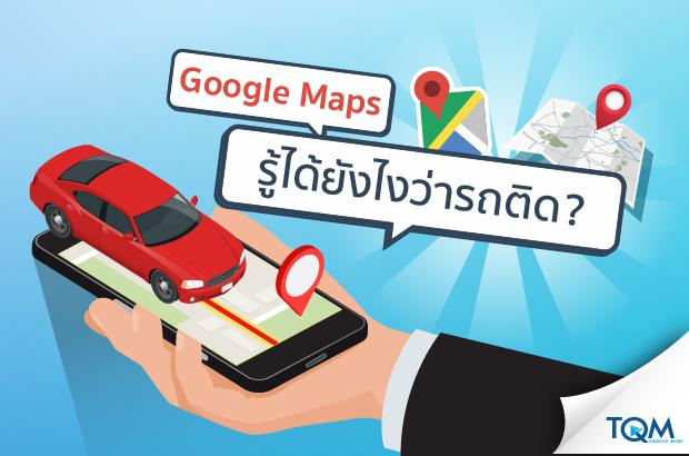 เปิดเผยความลับGoogle Maps