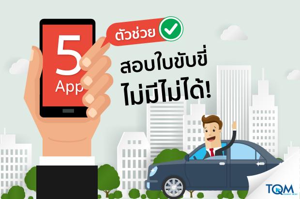5 App โหลดฟรี สอบใบขับขี่ผ่านฉลุย!