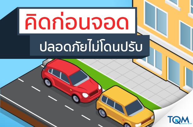 จอดรถให้ถูกกฎหมาย